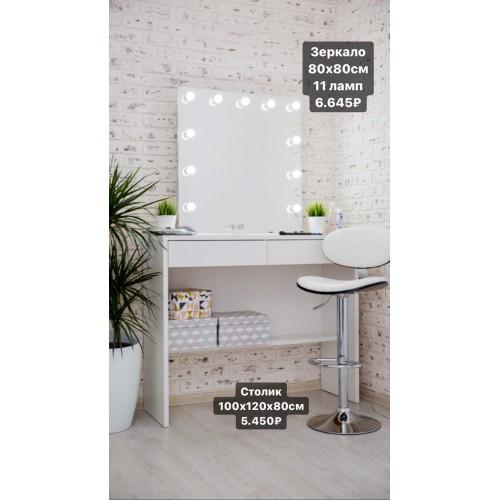 Гримерный столик 100х120 с зеркалом и подсветкой 80х80